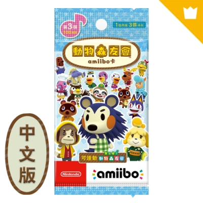 amiibo卡 動物森友會 第三彈(50包)