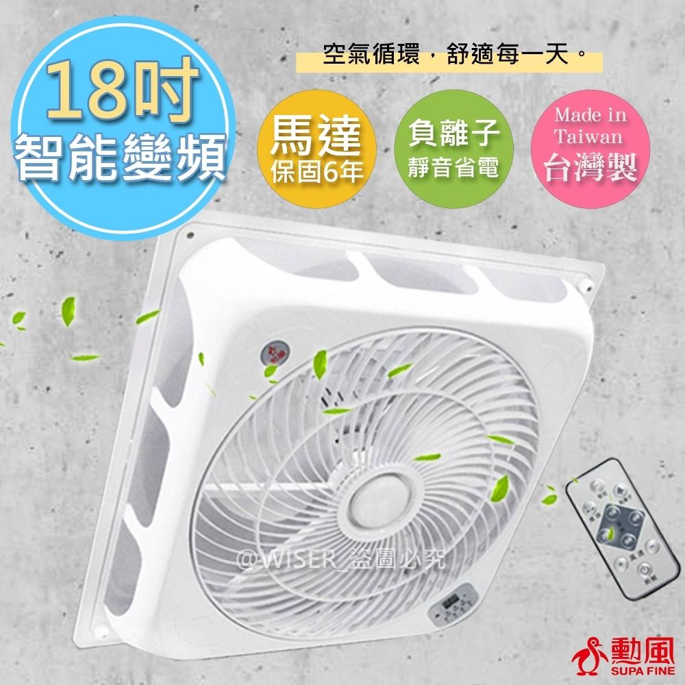 勳風 18吋DC吸頂扇/頂上循環扇(HF-1899DC)遙控/節能/變頻
