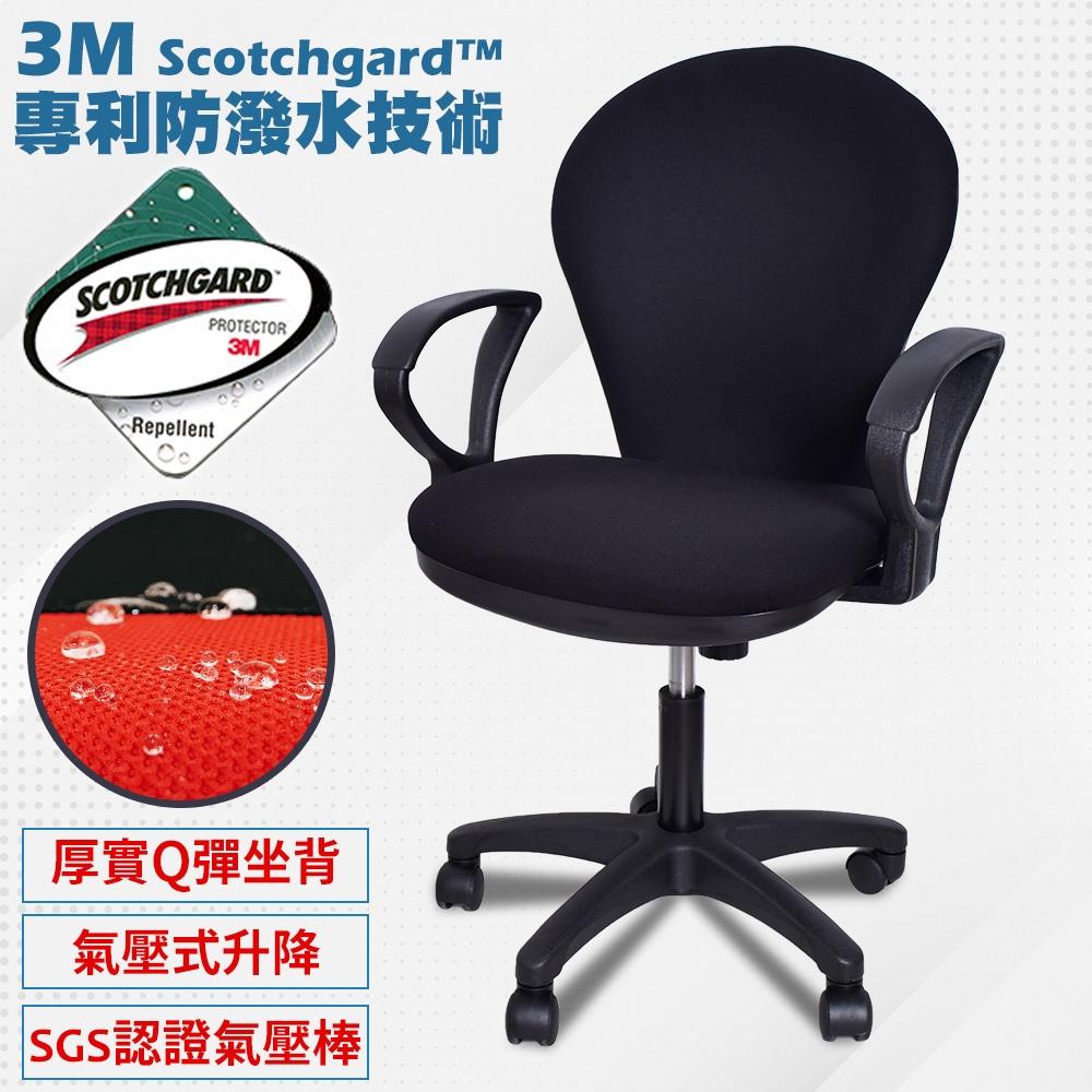 凱堡 3M防潑水彈力泡綿辦公椅/電腦椅