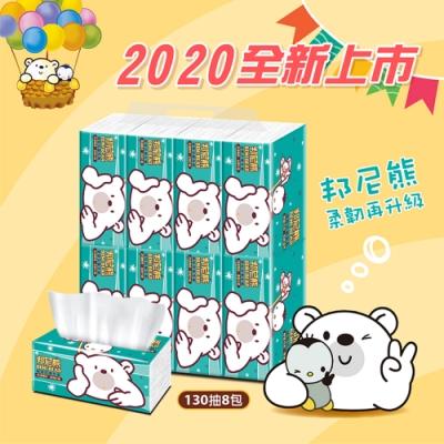 BeniBear邦尼熊抽取式衛生紙130抽x8包x10串/箱