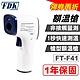 (領券再折)FDK 福達康 額溫槍(FT-F41)(紅外線體溫計 電子體溫計 槍型) product thumbnail 1