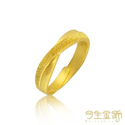 今生金飾 綺遇女戒 黃金戒指
