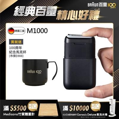 德國百靈BRAUN-黑子彈mini電動刮鬍刀/電鬍刀 M1000