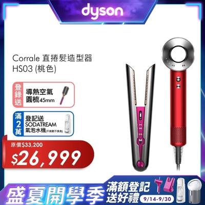 【美髮超值組】Dyson HD03 吹風機(全瑰麗紅禮盒組) + HS