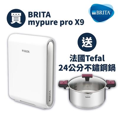 [下單送24cm特福鍋+馬克杯]德國BRITA Mypure Pro X9 超微濾專業級淨水系統(含安裝費用)