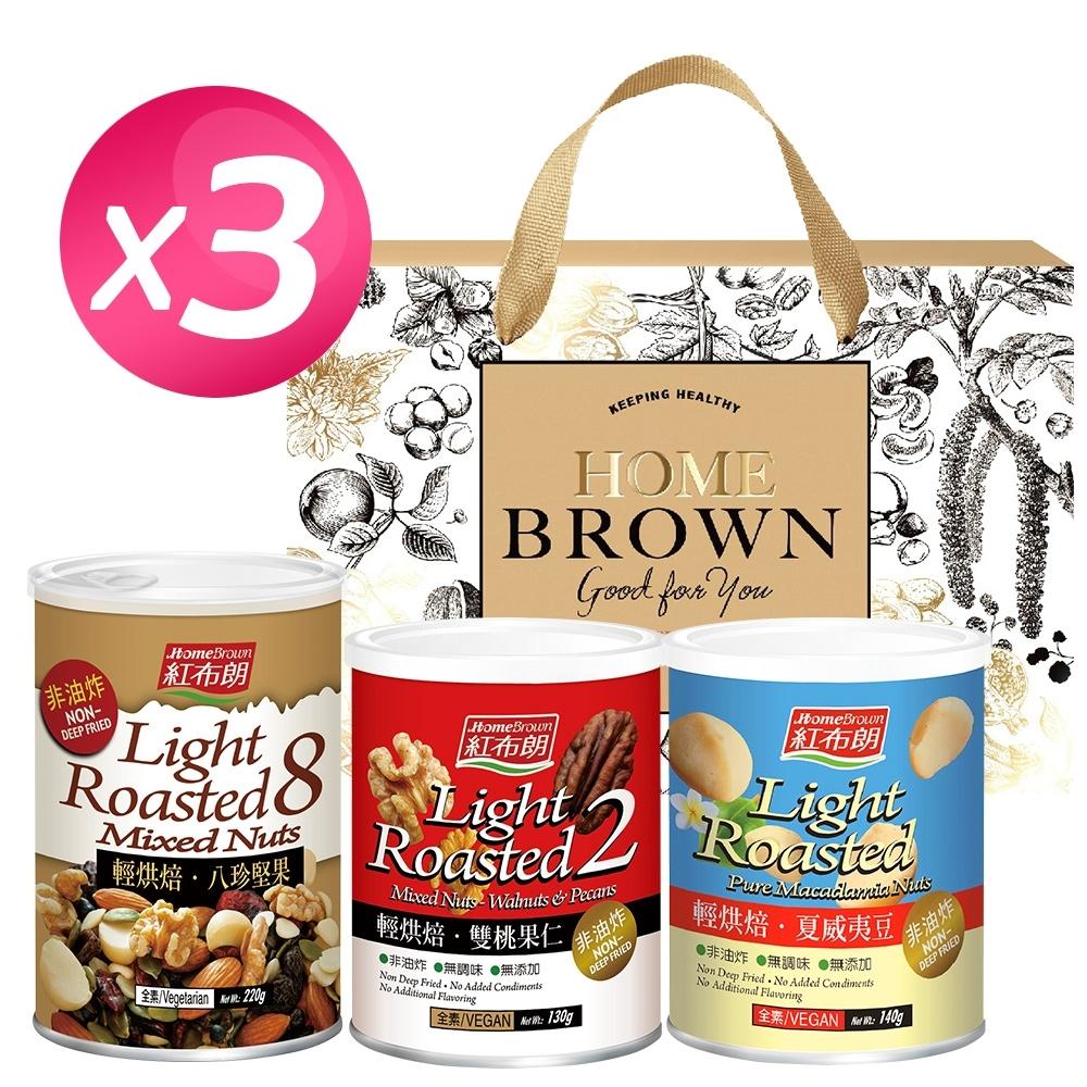 紅布朗 輕烘焙堅果禮盒x3組