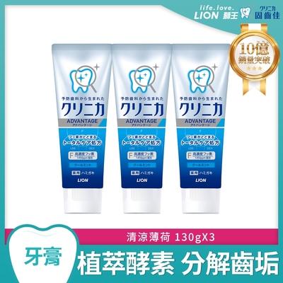 日本獅王LION 固齒佳酵素淨護牙膏 清涼薄荷 130gx3入組