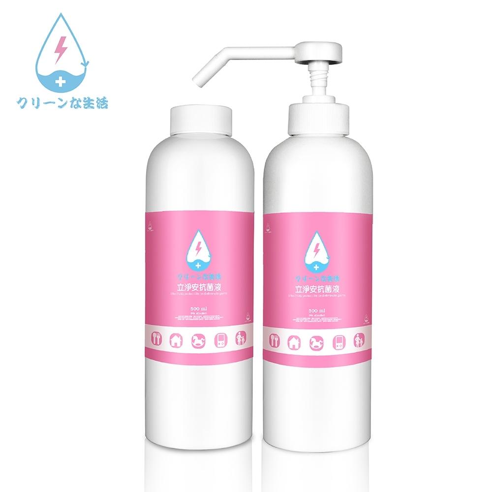 立淨安 抗菌清潔液 500ml*2