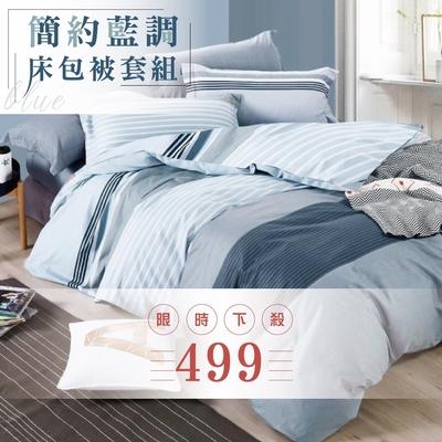 (限時下殺) A-ONE 雪紡棉床包被套組 單人/雙人/加大 均一價