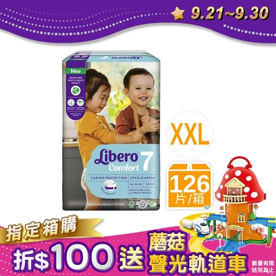 Libero麗貝樂 黏貼式嬰兒紙尿褲/尿布 7號/XXL (21片×6包) /箱購