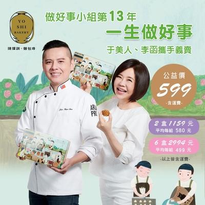 于美人X 陳耀訓・麵包埠 島嶼的祝福餅乾禮盒(1盒)-公益活動