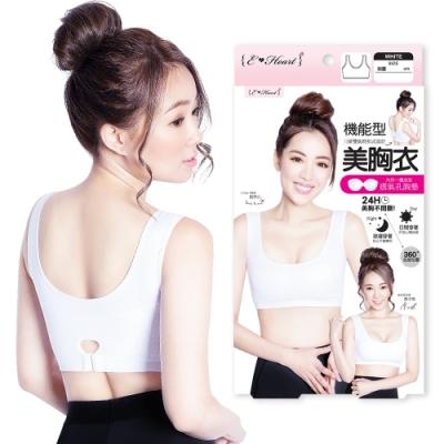 【E‧Heart】機能型美胸衣(24H吸濕排汗-心機白)