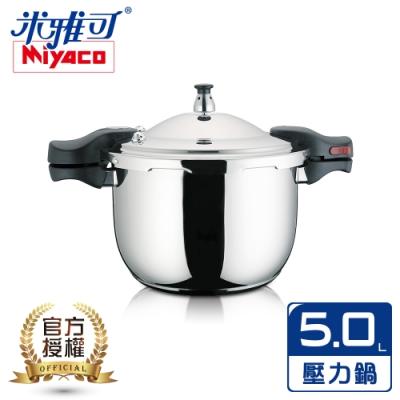 米雅可 #304不鏽鋼6+1安全壓力鍋(5公升)