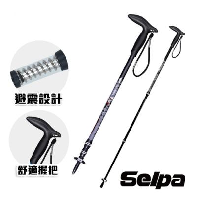 韓國SELPA 開拓者鋁合金避震彎把登山杖 六色任選