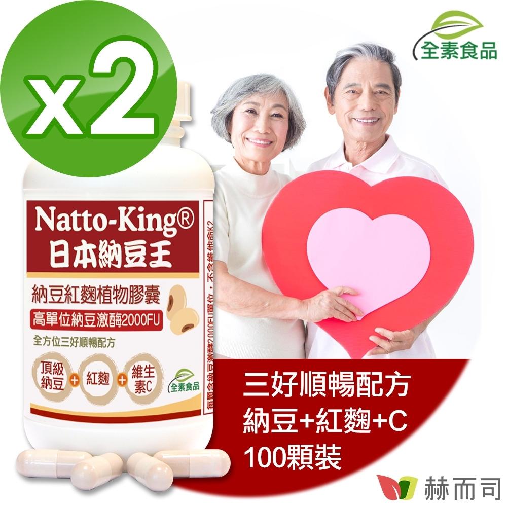 赫而司 NattoKing納豆王(100顆*2罐)納豆紅麴維生素C全素食膠囊(高單位20000FU納豆激酶)