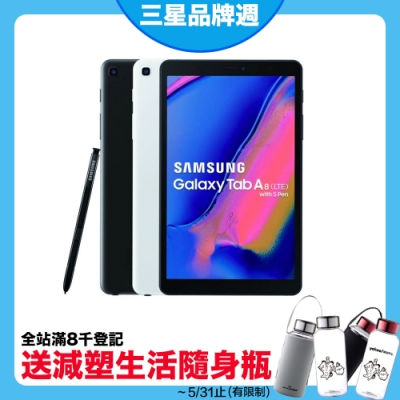 三星 Galaxy Tab A 8吋 P205 (LTE版/ 3G/ 32G) 平板