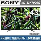 SONY 43型 4K HDR 連網平面電視 KD-43X7000G
