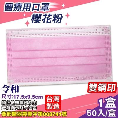 令和 醫療口罩(櫻花粉)-50入/盒 (台灣製造 CNS14774)