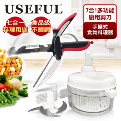 [好用]7合1多功能不鏽鋼料理剪刀/手搖式三葉刀片食物料理器