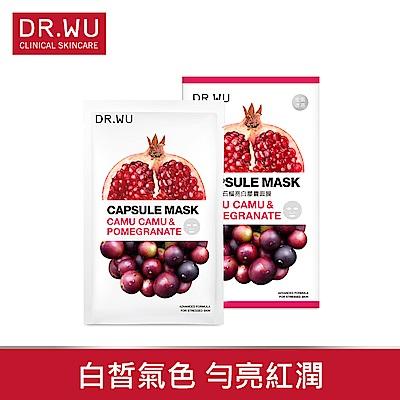 DR.WU卡姆果紅石榴亮白膠囊面膜3PCS