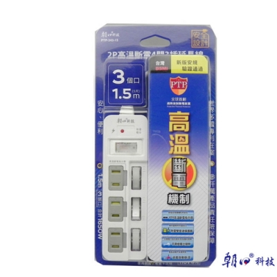 【BWW嚴選】朝日科技 PTP-243-15 2P高溫斷電4開3插5尺延長線 1入