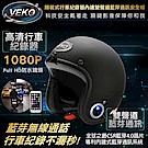 VEKO隱裝式1080P行車紀錄器+內建雙聲道藍芽通訊安全帽(雅光尊爵黑)