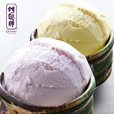 阿聰師 大甲芋頭冰5入+金黃鳳梨冰5入/盒