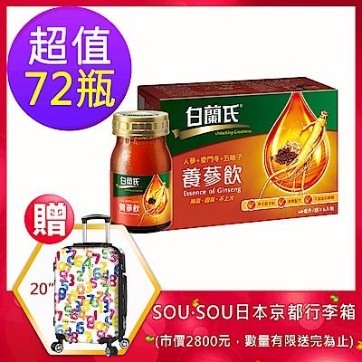 白蘭氏 養蔘飲  72 瓶超值組 ( 60 ml/瓶 x  6 瓶 x  12 盒)
