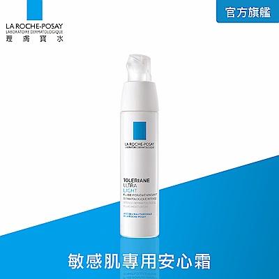理膚寶水 多容安極效舒緩修護精華乳 清爽型 40ml(安心霜)