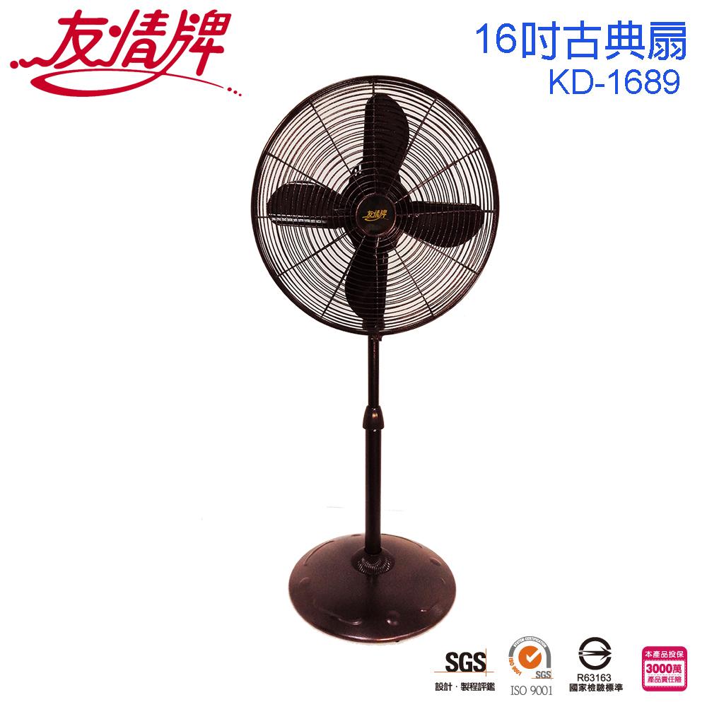 友情牌16吋古立扇電扇KD-1689