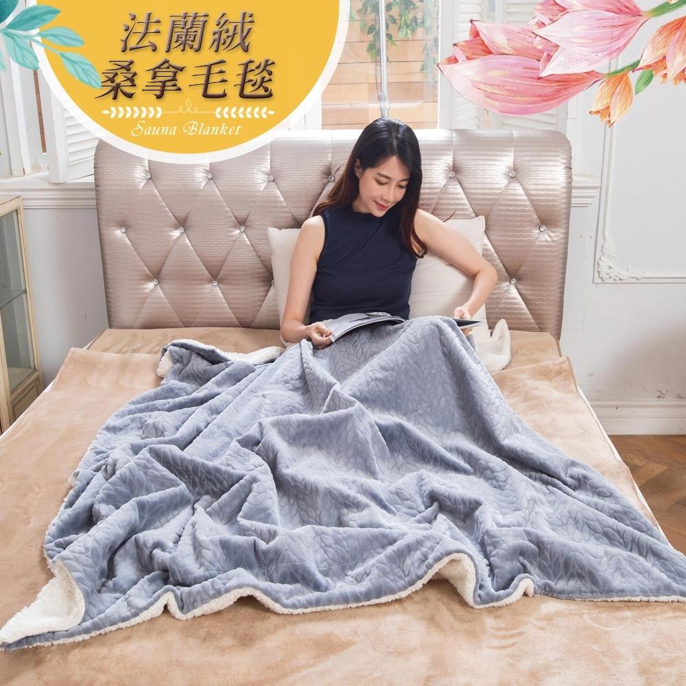 【格藍傢飾】法蘭絨桑拿毛毯(時尚灰)