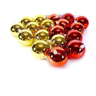 摩達客 聖誕70mm(7CM)紅金雙色亮面電鍍球18入吊飾組合