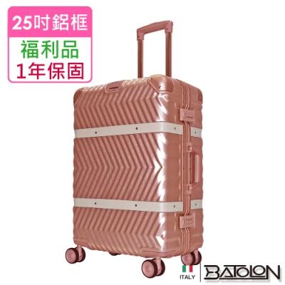 (福利品 25吋) 夢想啟程TSA鎖PC鋁框箱/ 行李箱 (玫瑰金)