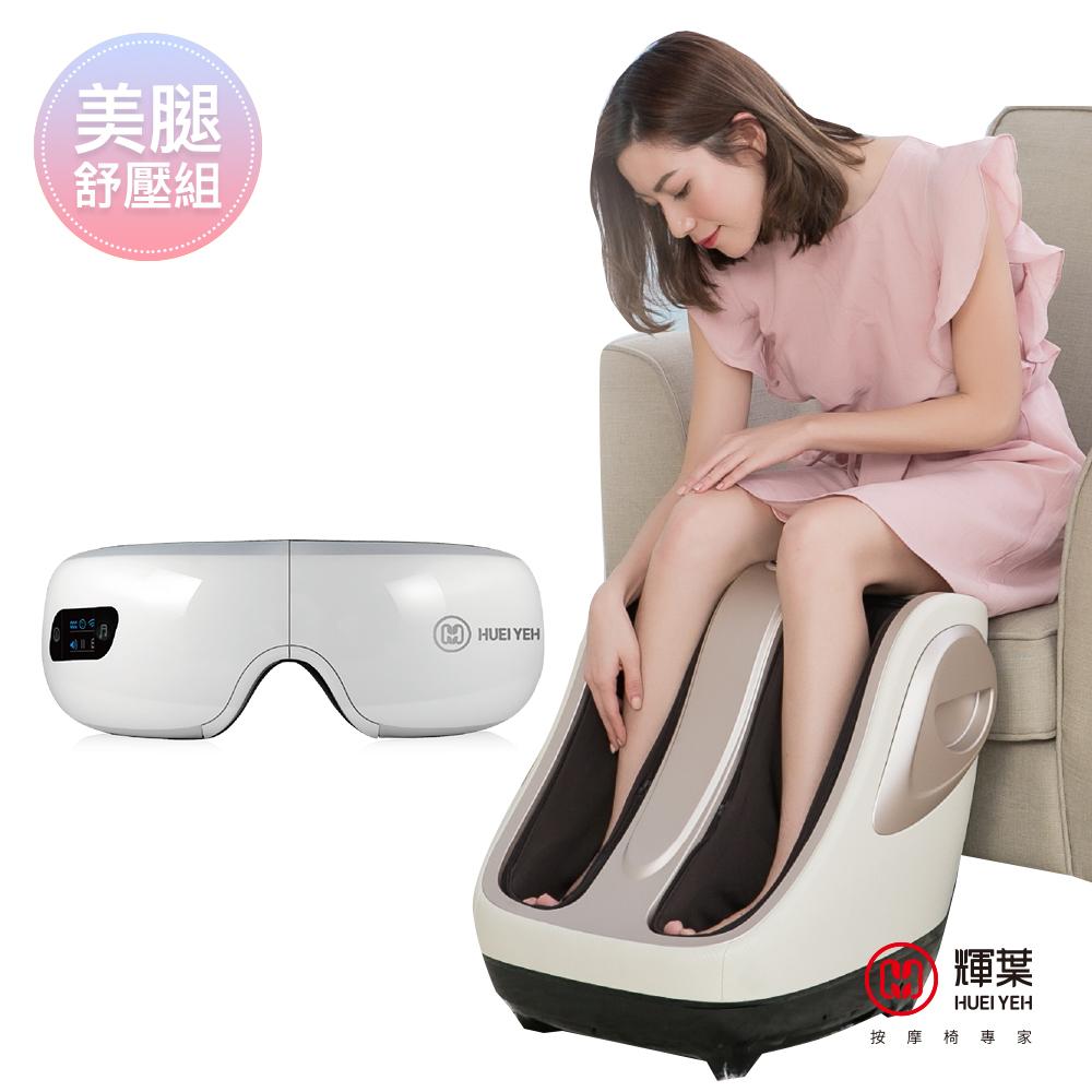 輝葉 極度深捏3D美腿機+晶亮眼眼部按摩器(HY-702+HY-Y01)