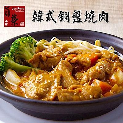 貞榮小館 韓式銅盤燒肉(280g/包,共三包)