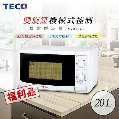 [福利品] TECO東元 20公升轉盤微波爐 YM2003CB