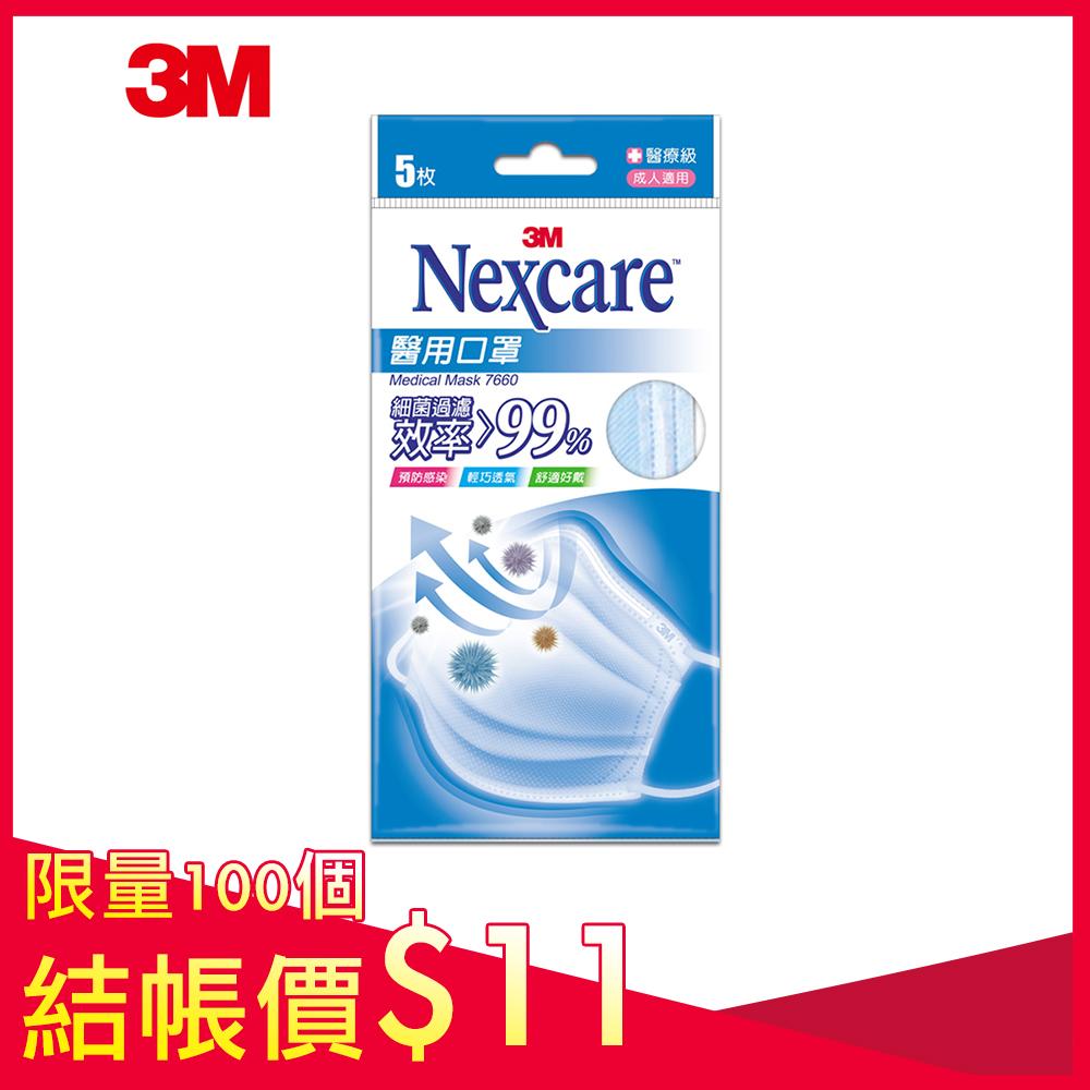 3M Nexcare 成人醫用口罩 (粉藍 / 5片包)