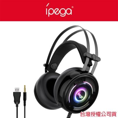【iPega】R008電競炫彩耳機(50mm超大單體、RGB電競炫彩)