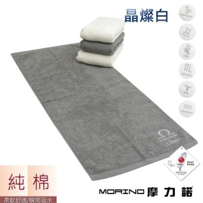 MIT個性刺繡12星座毛巾(晶燦白) MORINO摩力諾