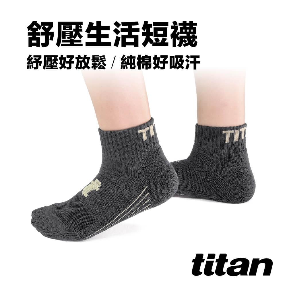 Titan太肯 4雙舒壓生活短襪_深灰