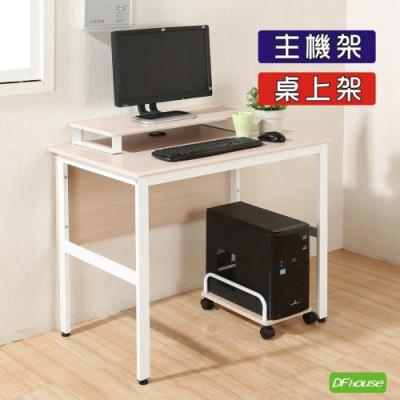 《DFhouse》頂楓90公分工作桌+主機架+桌上架-楓木色 90*60*76