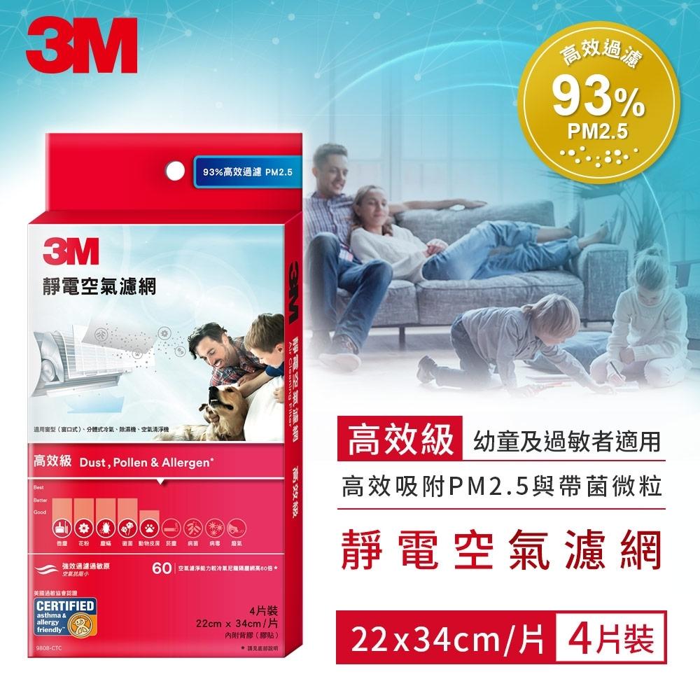 3M 高效級靜電空氣濾網 4片裝 9808-CTC