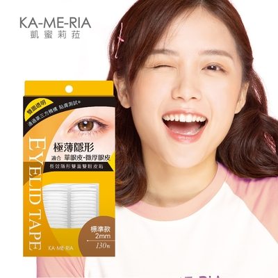 KA-ME-RIA 長效隱形雙面雙眼皮貼 (標準款 2mm)