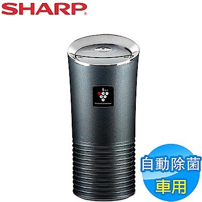 SHARP夏普 車用型自動除菌離子產生器清淨機 IG-GC2T-B