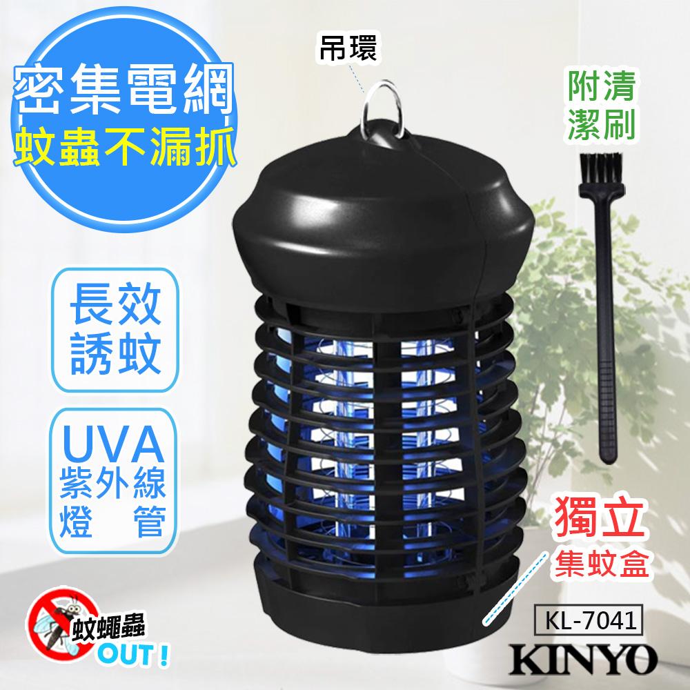 KINYO 5W電擊式UVA燈管無死角捕蚊燈(KL-7041)防火/吊環 @ Y!購物
