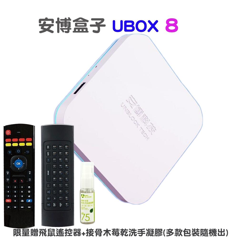 純淨版 UBOX8 X10 pro MAX 安博盒子智慧電視盒公司貨4G+64G版-快