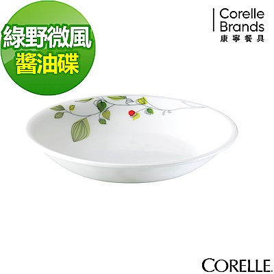CORELLE康寧 綠野微風醬油碟