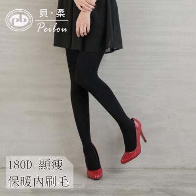 貝柔180D機能加壓刷毛 褲襪(黑)