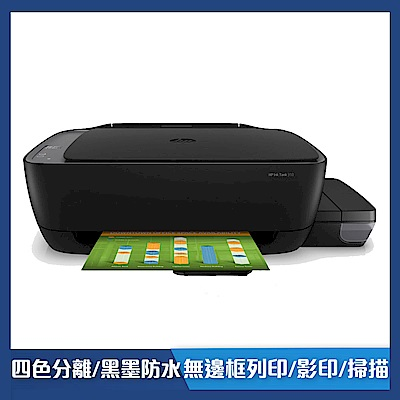 HP Ink Tank 310 彩色三合一 LCD螢幕連續供墨印表機