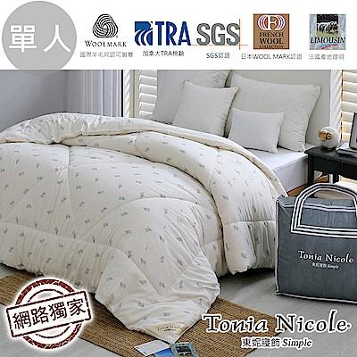 Tonia Nicole東妮寢飾 防蹣抗菌頂級100%法國羊毛被(單人) 2.2kg